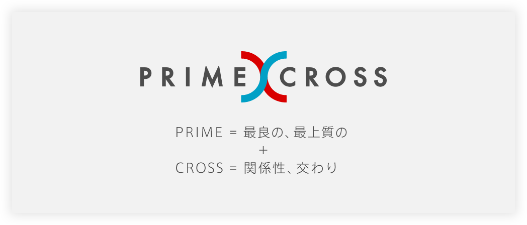 PRIME = 最良の、最上質の + CROSS = 関係性、交わり